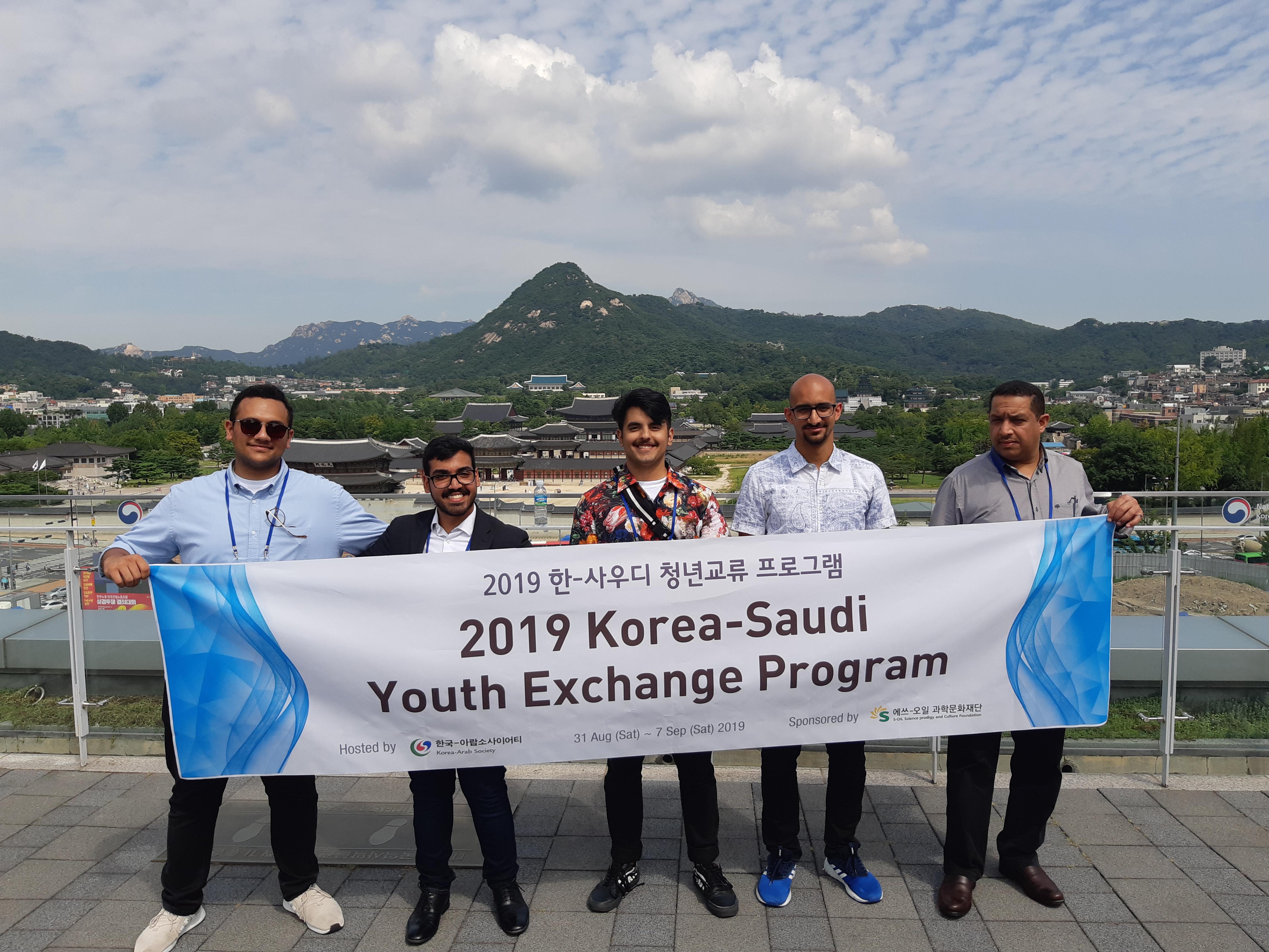 2019 Korea-Saudi Youth Exchange Program